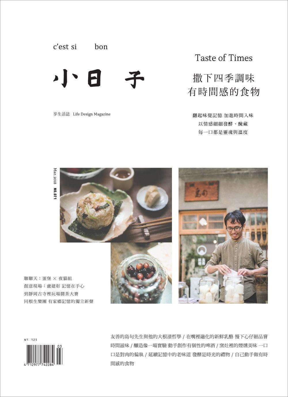 小日子享生活誌 3月號/2018 第71期