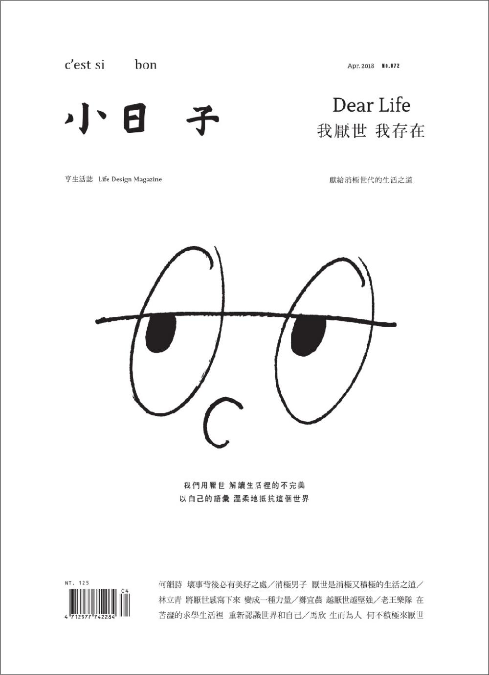 小日子享生活誌 4月號/2018 第72期