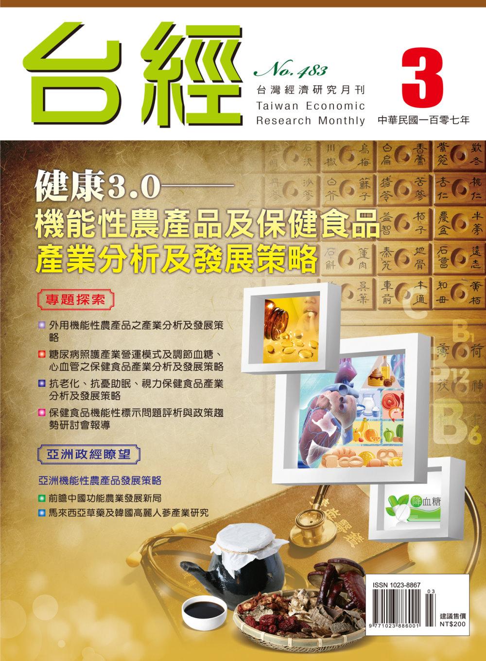 台經月刊 3月號/2018第41卷第3期