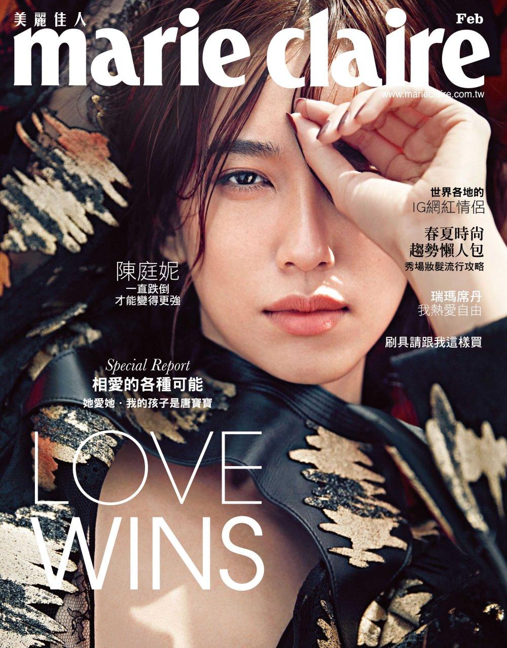 Marie Claire美麗佳人(輕鬆版) 2月號/2018 第298期