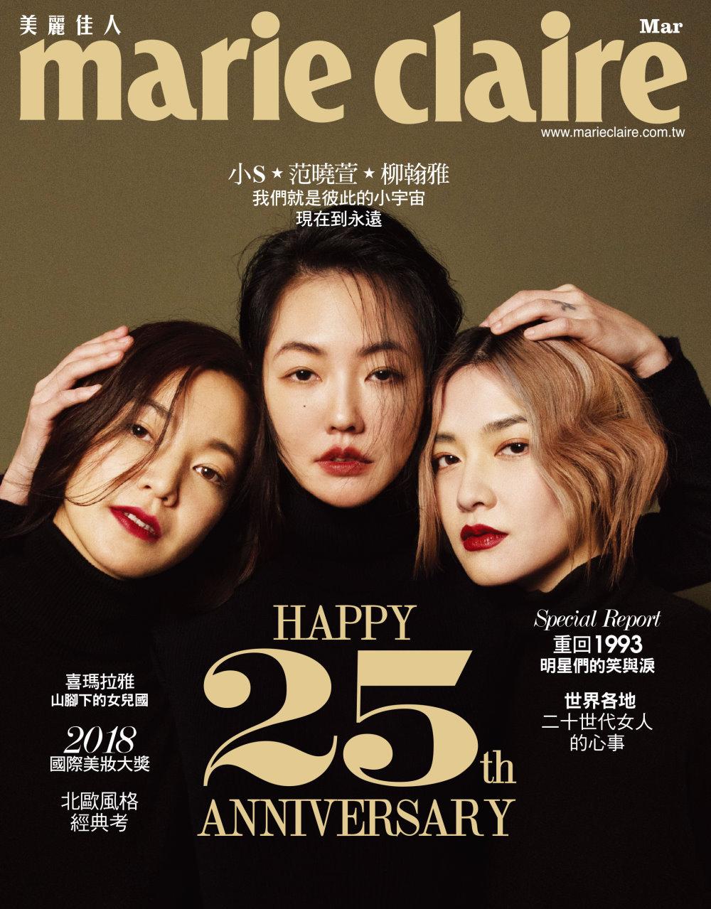 Marie Claire美麗佳人(輕鬆版) 3月號/2018 第299期