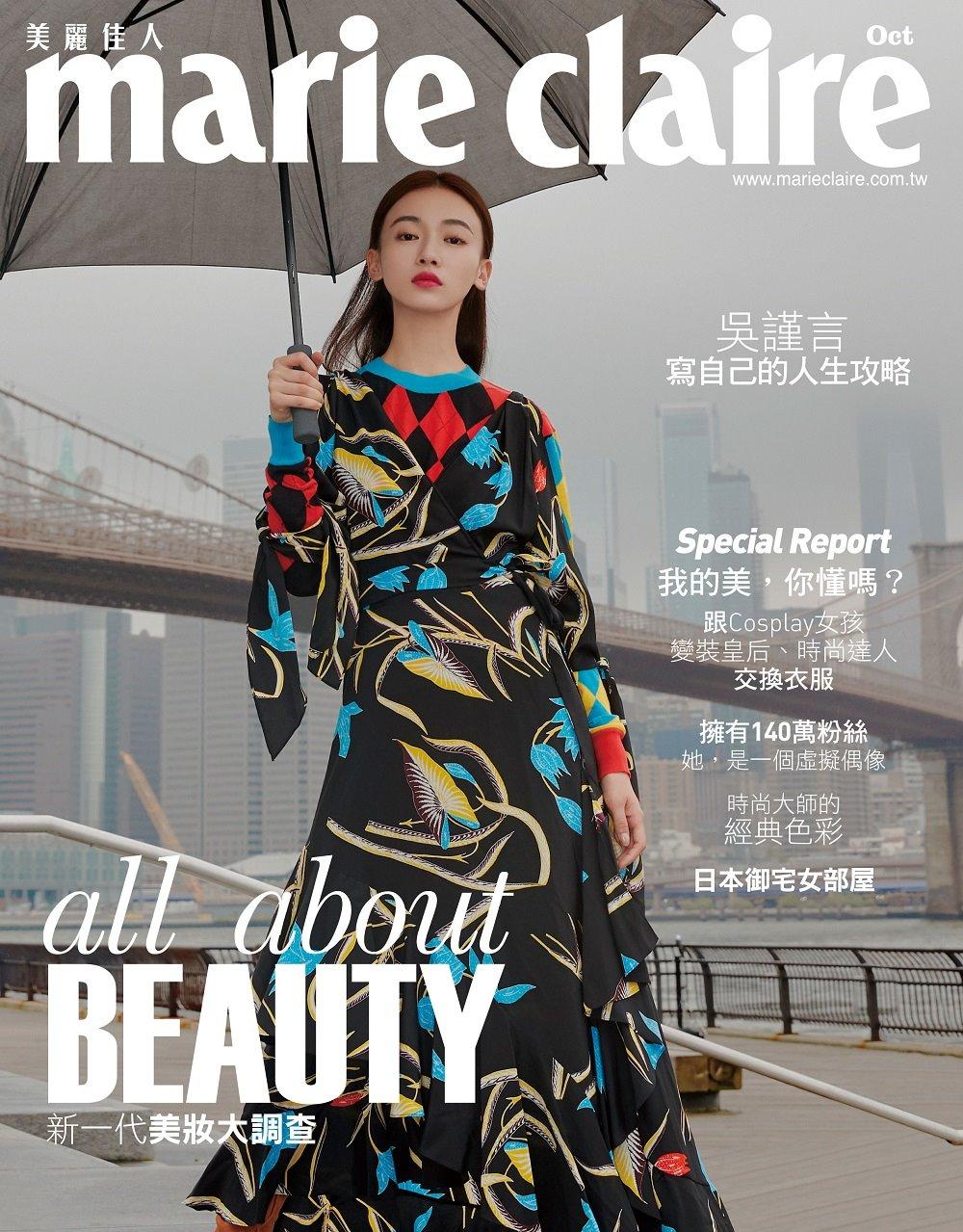Marie Claire美麗佳人(輕鬆版) 10月號/2018 第306期