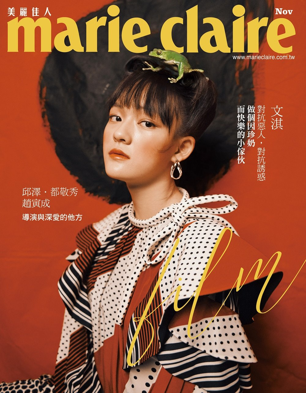 Marie Claire美麗佳人(輕鬆版) 11月號/2018 第307期