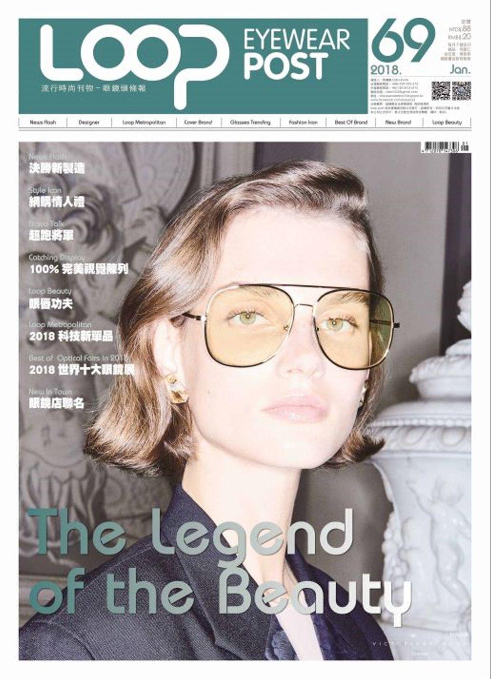 LOOP眼鏡頭條報 1月號/2018 第69期