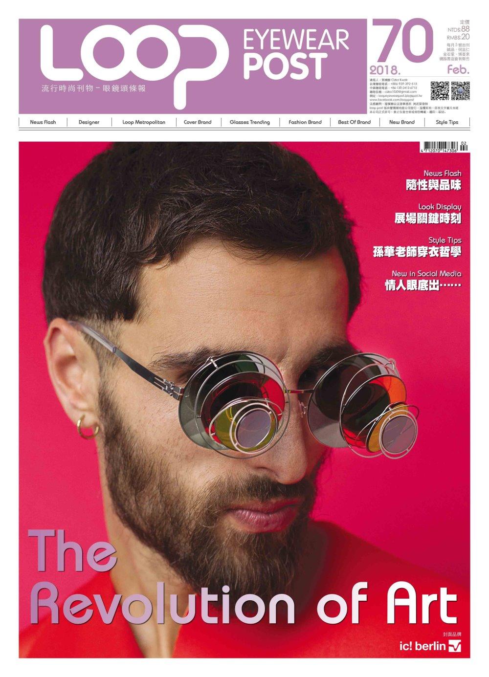 LOOP眼鏡頭條報 2月號/2018 第70期