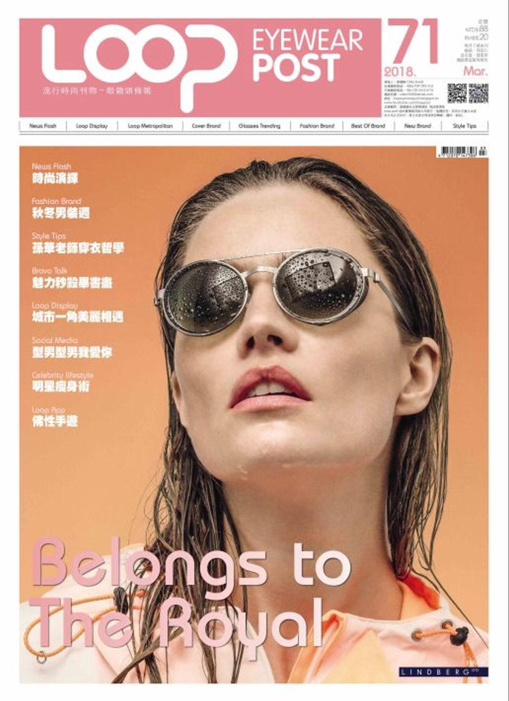 LOOP眼鏡頭條報 3月號/2018 第71期