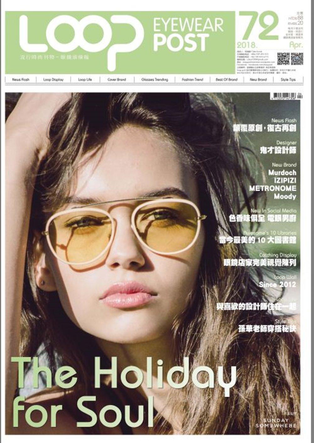 LOOP眼鏡頭條報 4月號/2018 第72期