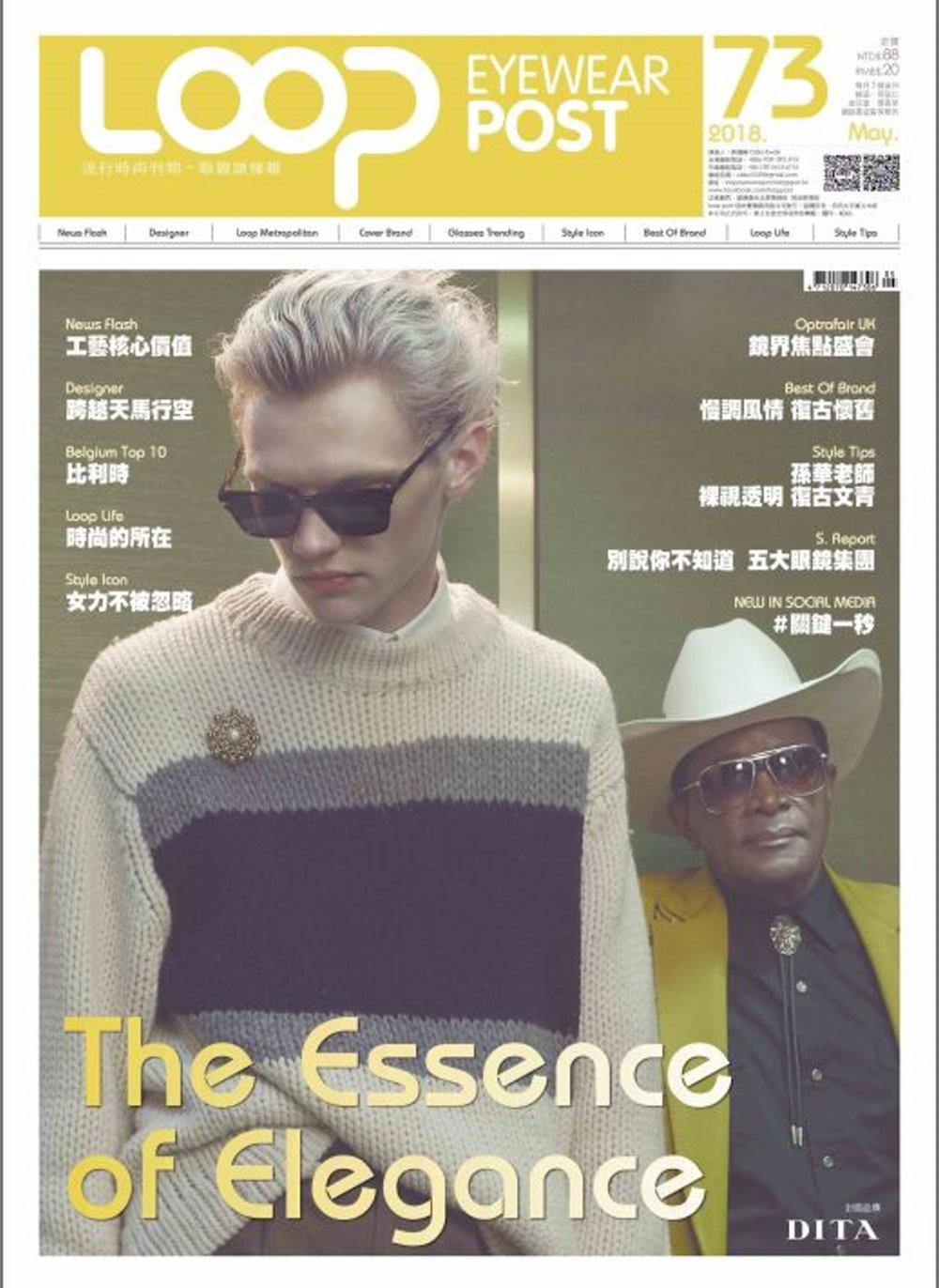 LOOP眼鏡頭條報 5月號/2018 第73期