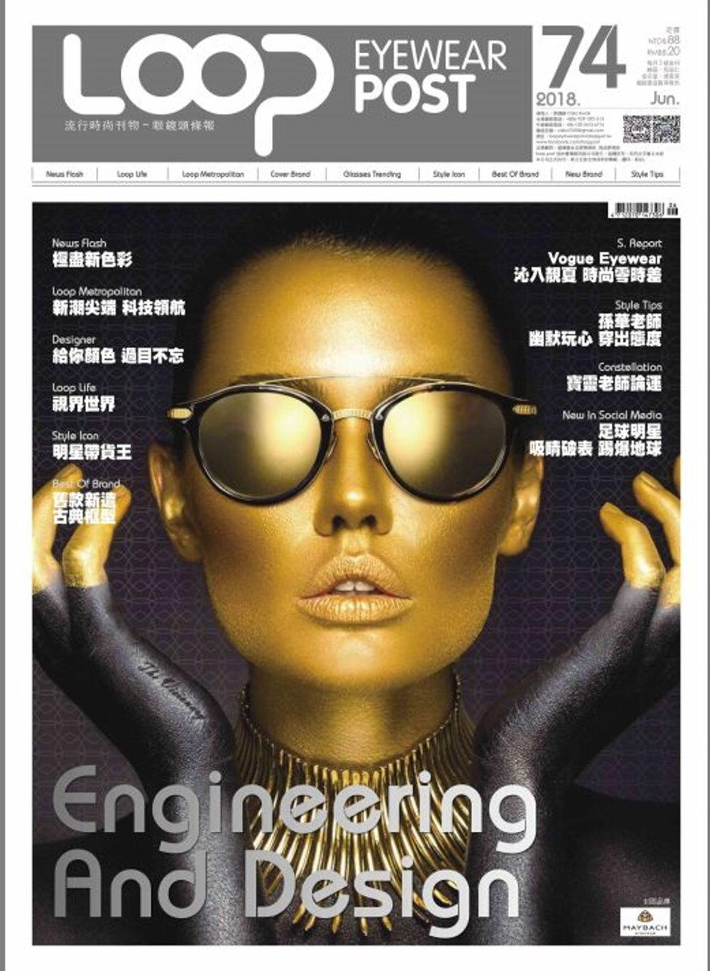 LOOP眼鏡頭條報 6月號/2018 第74期