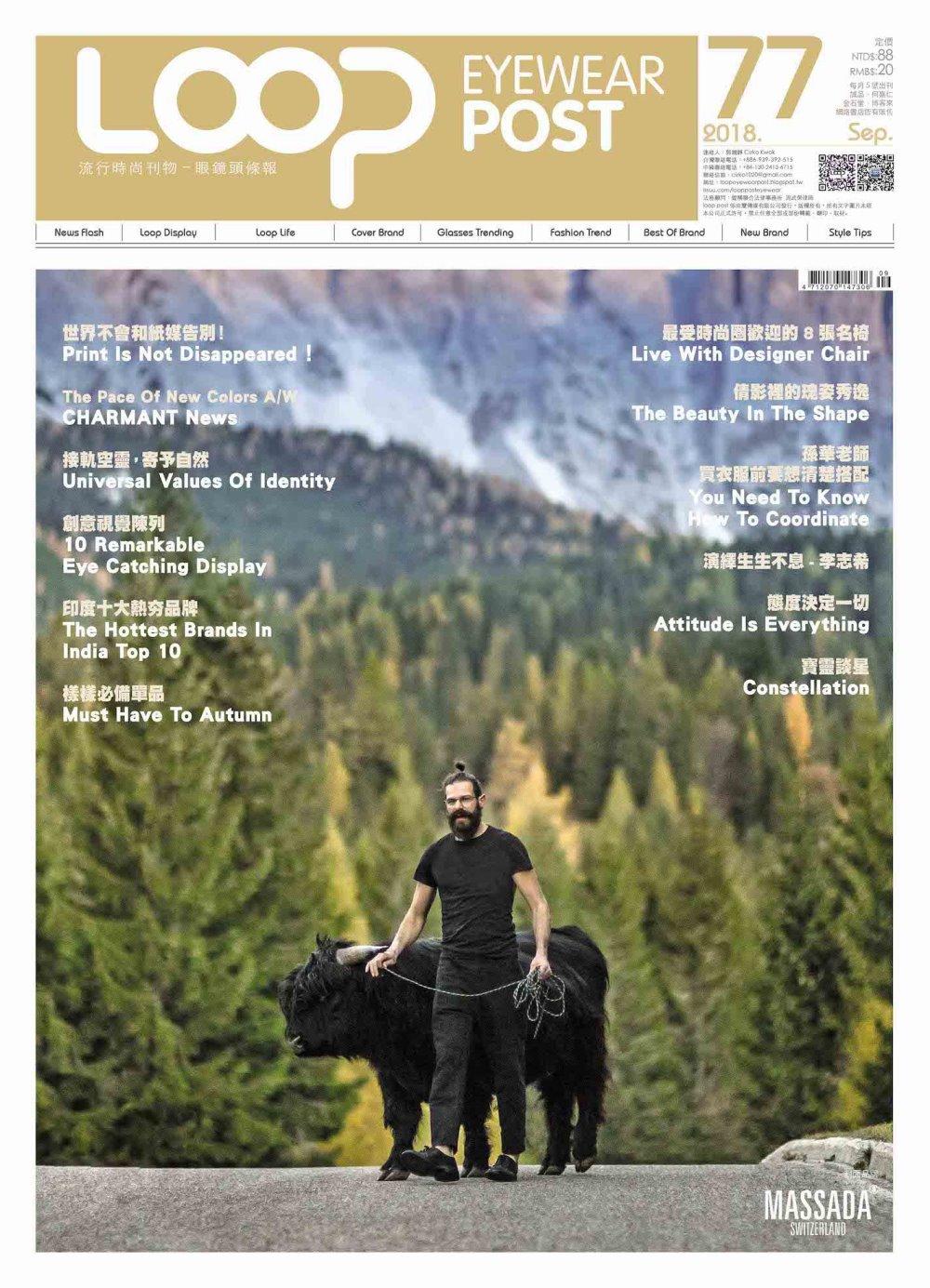 LOOP眼鏡頭條報 9月號/2018 第77期