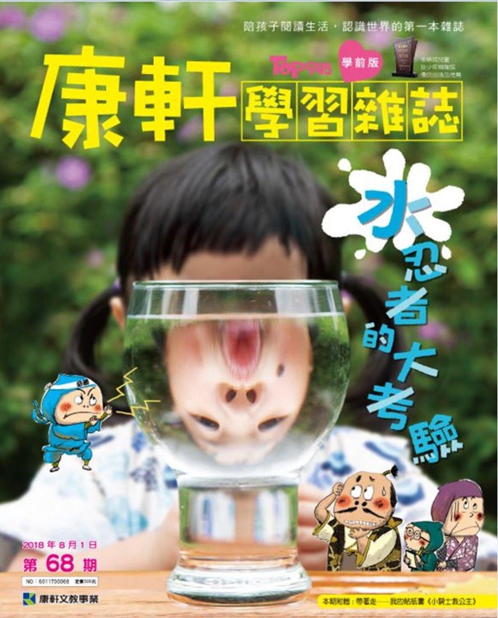 Top945康軒學習學前版 8月號/2018 第68期