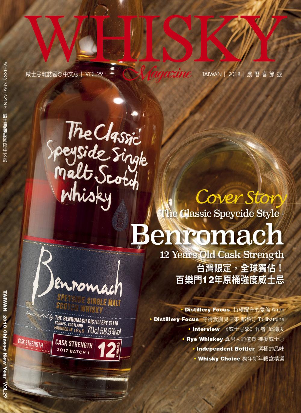 Whisky Magazine威士忌雜誌國際中文版 春節號/2018第29期