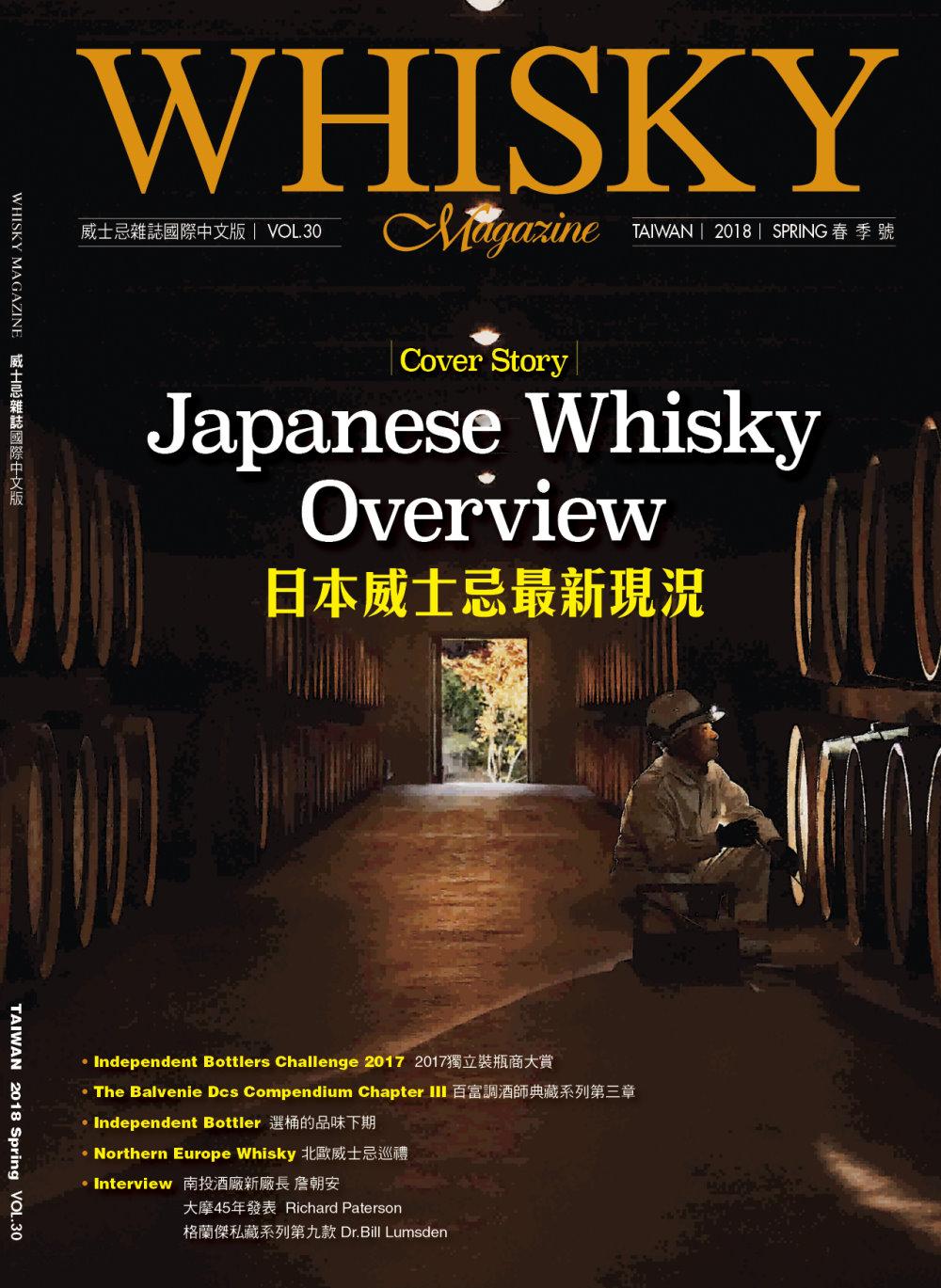 Whisky Magazine威士忌雜誌國際中文版 春季號/2018第30期