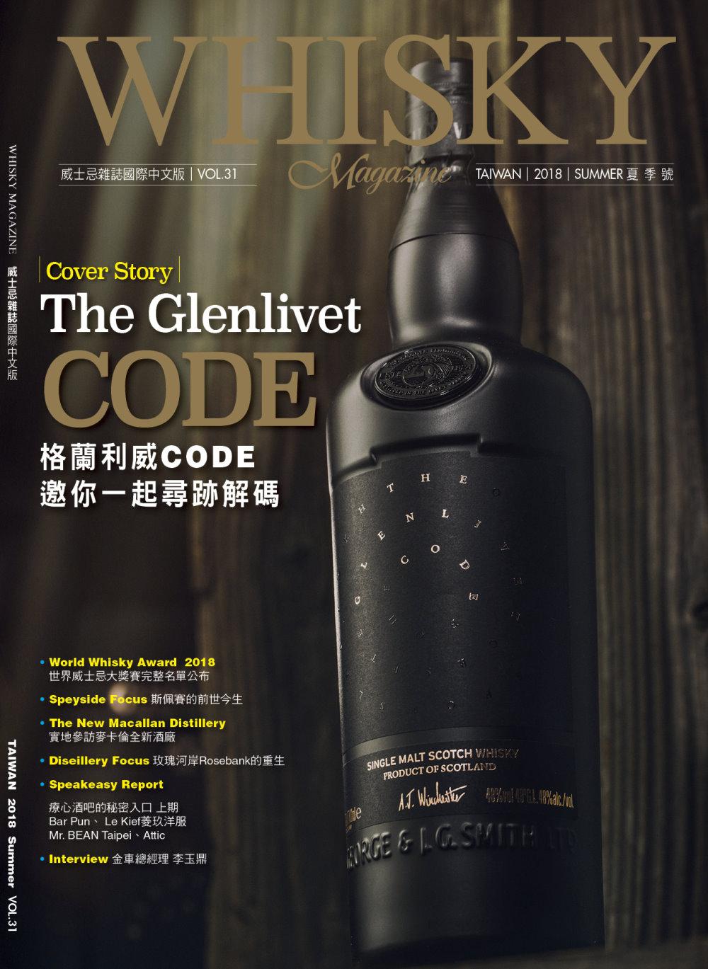 Whisky Magazine威士忌雜誌國際中文版 夏季號/2018第31期