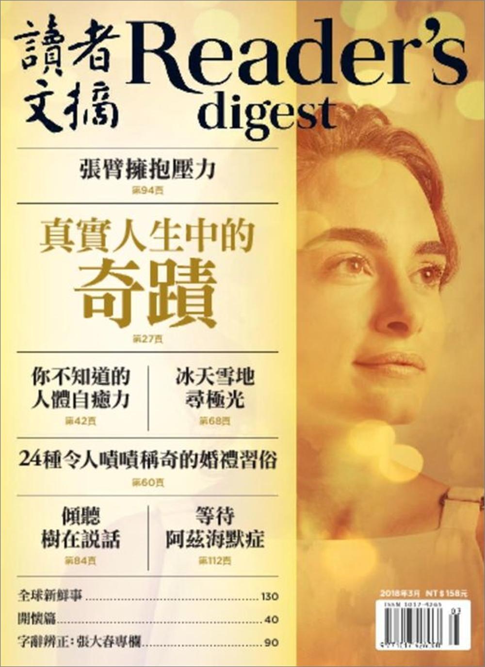 READER'S DIGEST 讀者文摘中文版 3月號/2018 第637期