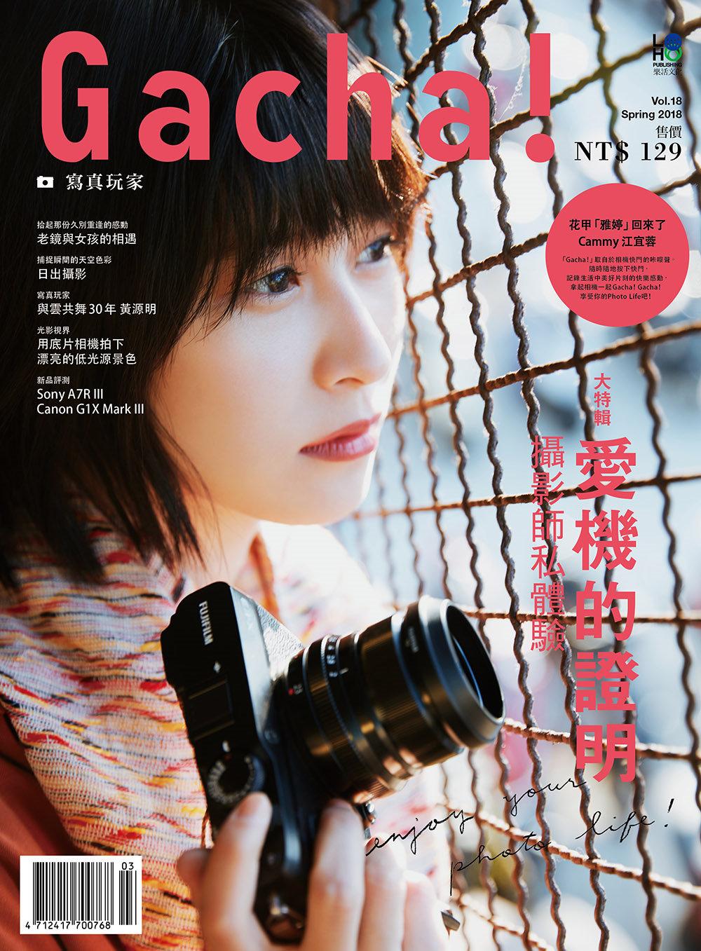 Gacha!寫真玩家 3月號/2018 第18期