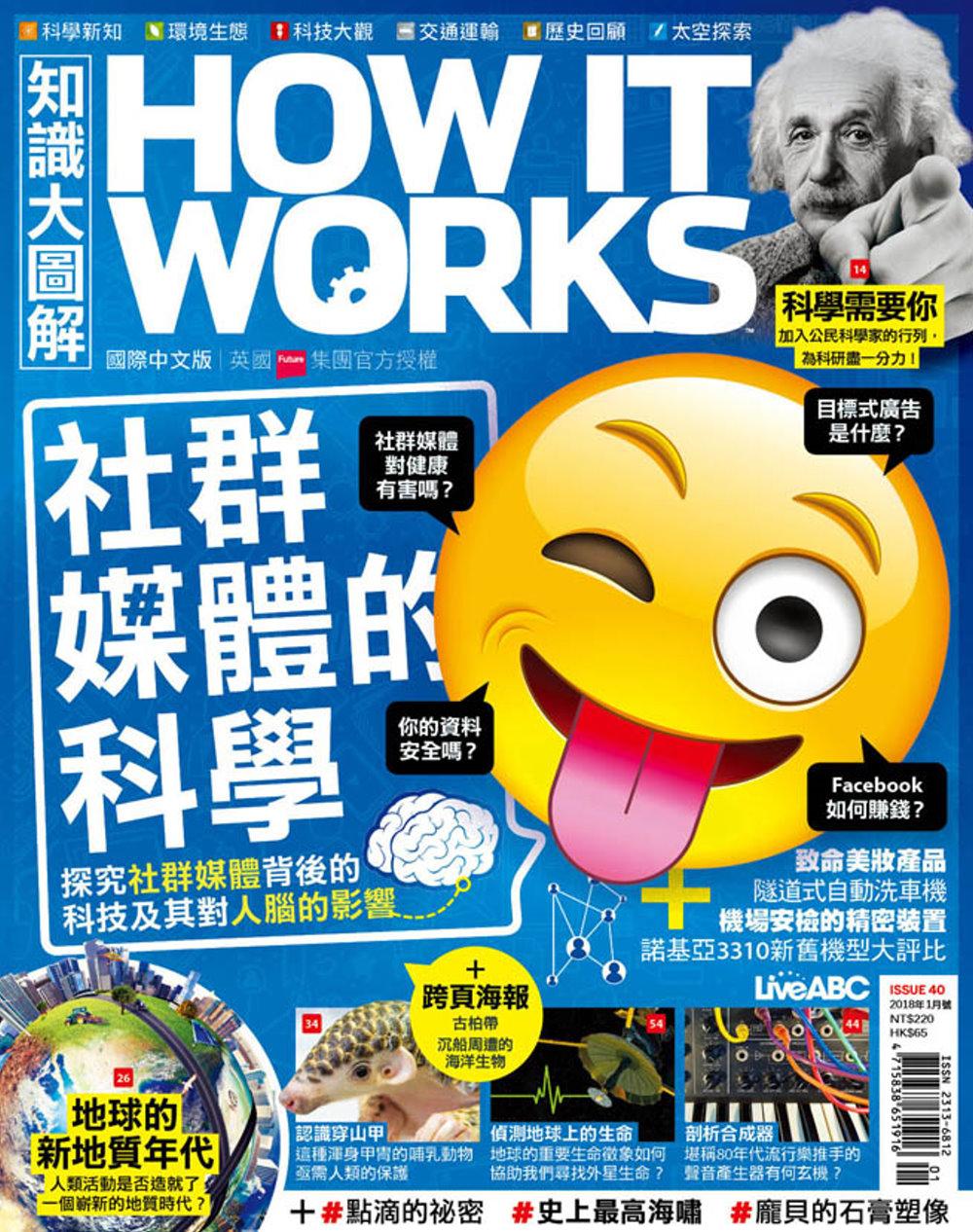 How it works知識大圖解 國際中文版 1月號/2018 第40期