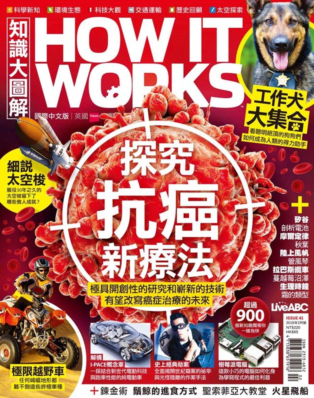 How it works知識大圖解 國際中文版 2月號/2018 第41期