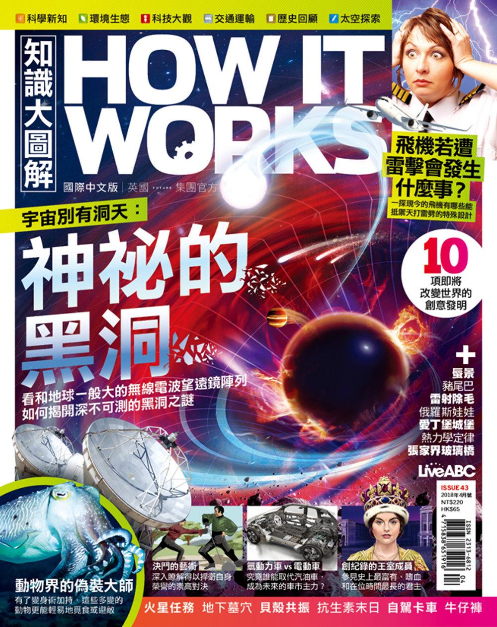 How it works知識大圖解 國際中文版 4月號/2018 第43期