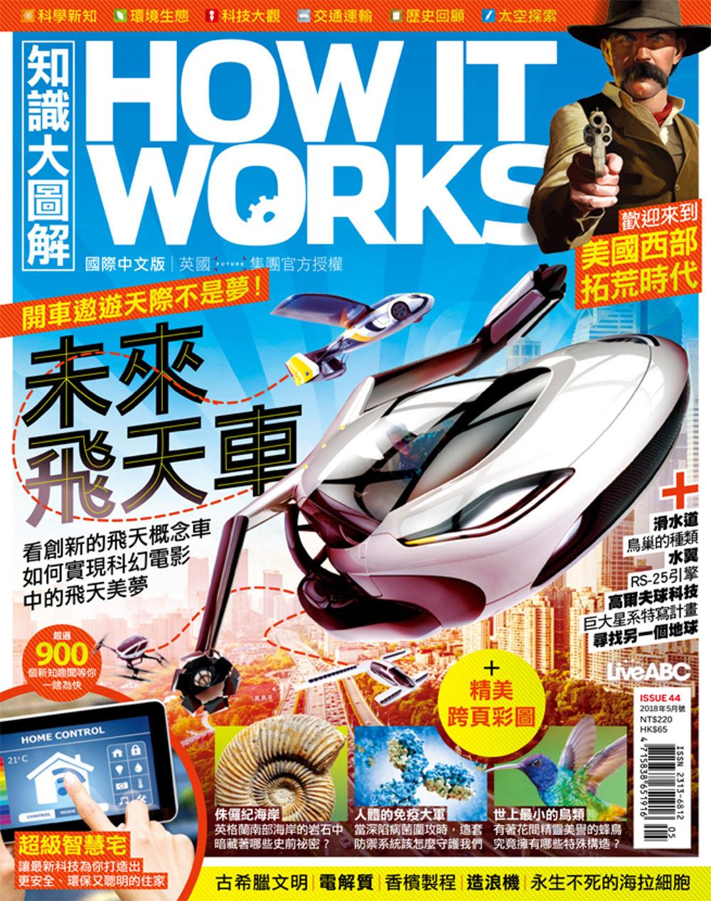 How it works知識大圖解 國際中文版 5月號/2018 第44期