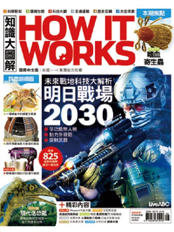 How it works知識大圖解 國際中文版 8月號/2018 第47期