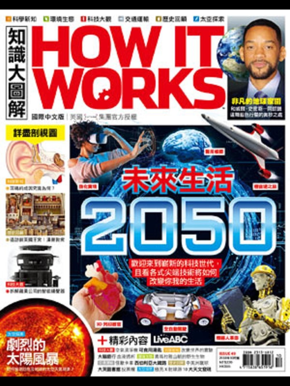 How it works知識大圖解 國際中文版 10月號/2018 第49期