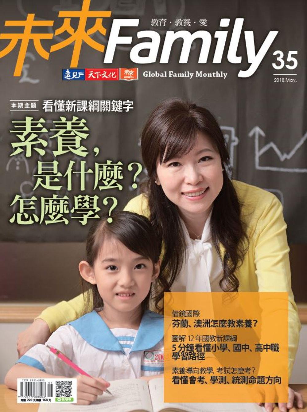 未來Family 5月號/2018 第35期