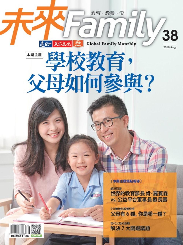 未來Family 8月號/2018 第38期