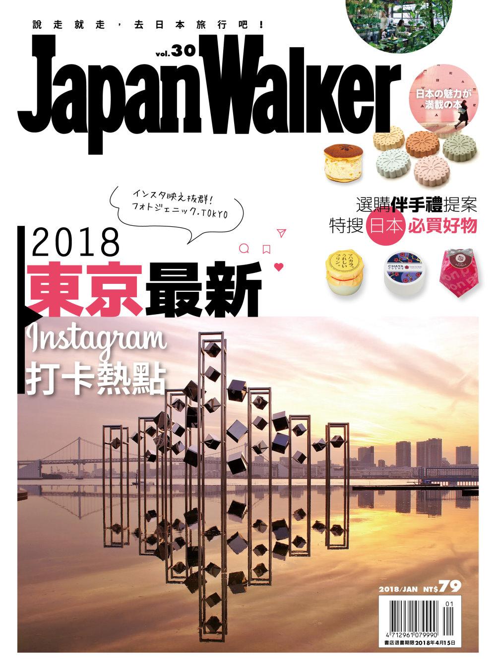 Japan Walker 1月號/2018 第30期