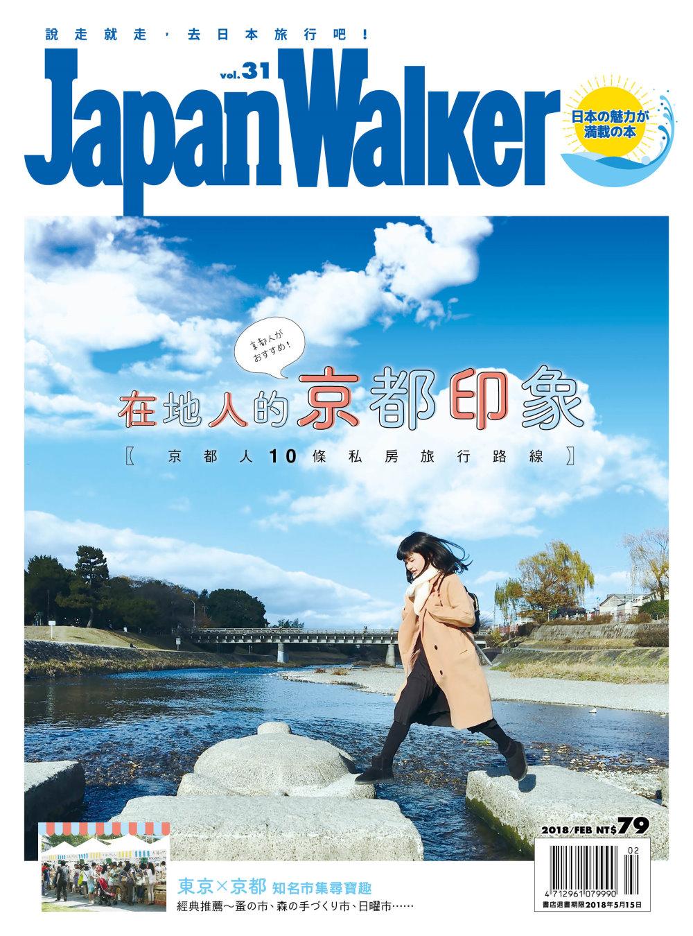 Japan Walker 2月號/2018 第31期