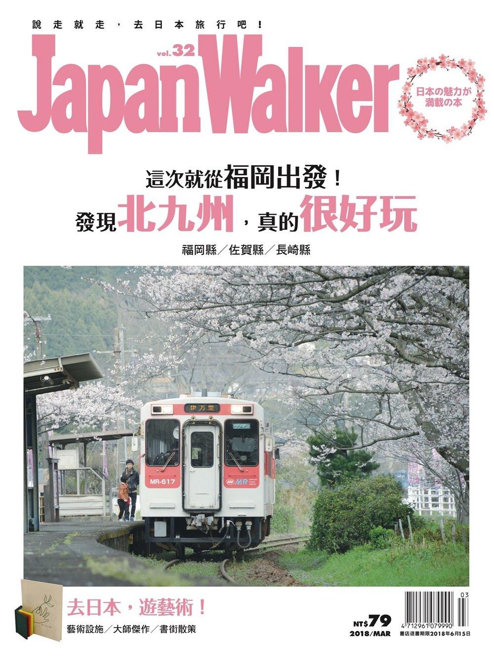 Japan Walker 3月號/2018 第32期