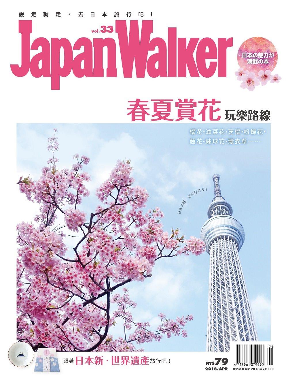 Japan Walker 4月號/2018 第33期