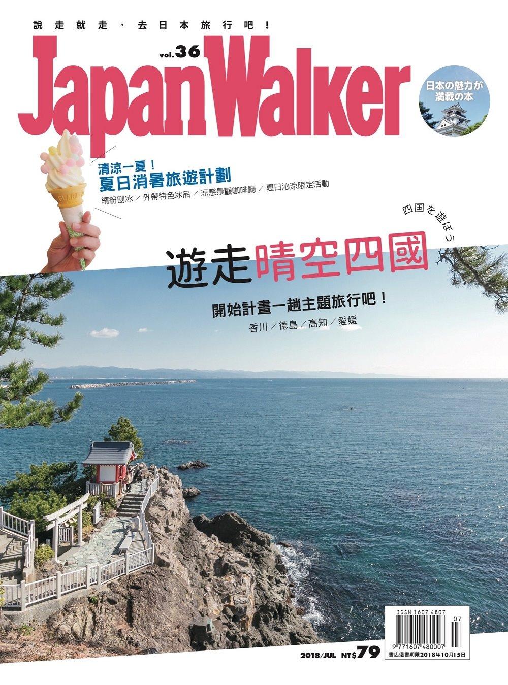 Japan Walker 7月號/2018 第36期