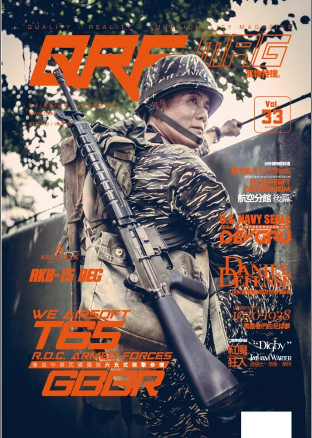 QRF MONTHLY 7月號/2018 第33期