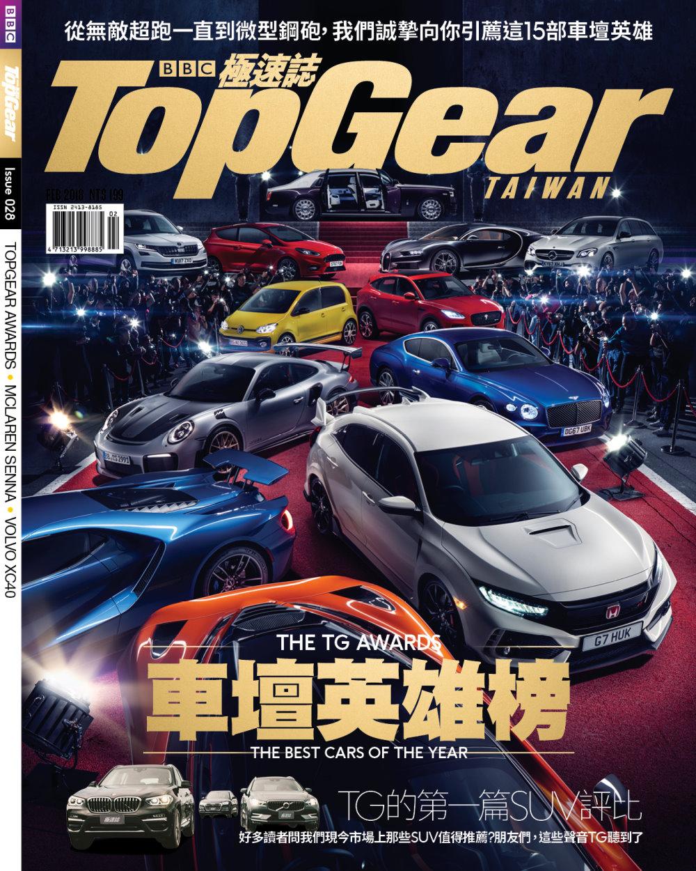 TopGear Taiwan 極速誌 2月號/2018 第28期