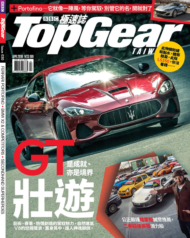 TopGear Taiwan 極速誌一年12期 +BUGATTI時空之門男性淡香水75ml_ 市價$1,980