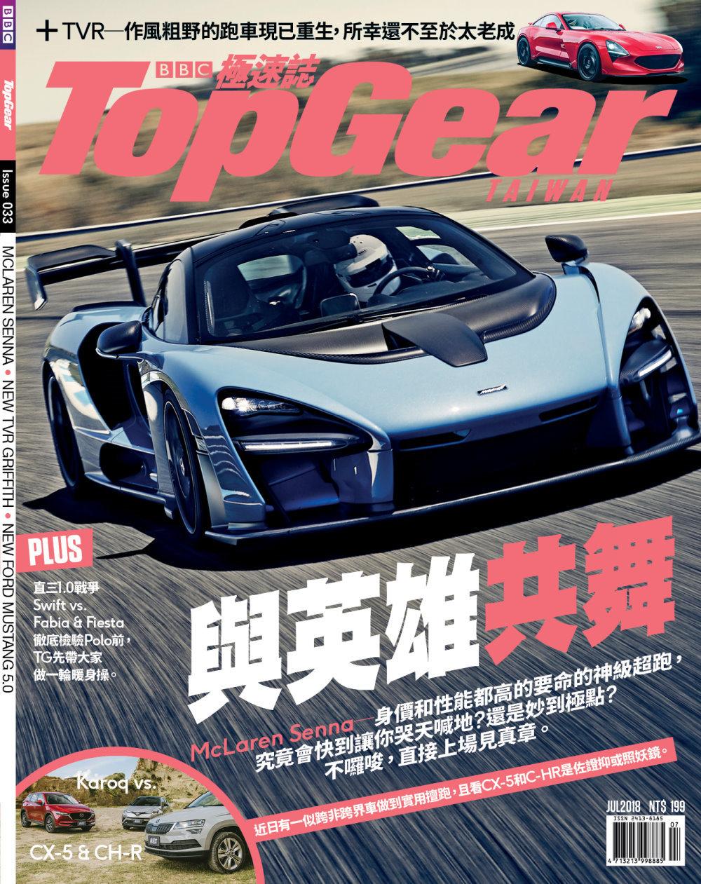 TopGear Taiwan 極速誌 7月號/2018 第33期