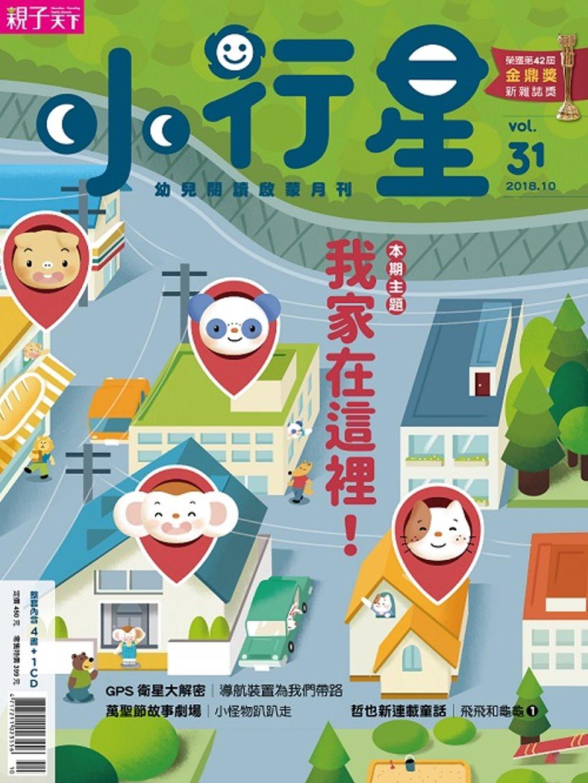 親子天下《小行星幼兒誌》 10月號/2018 第31期