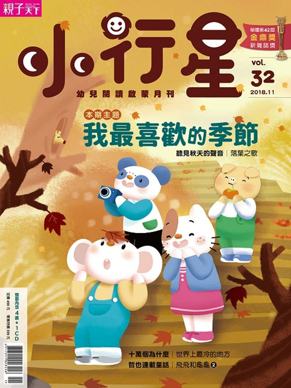 親子天下《小行星幼兒誌》 11月號/2018 第32期
