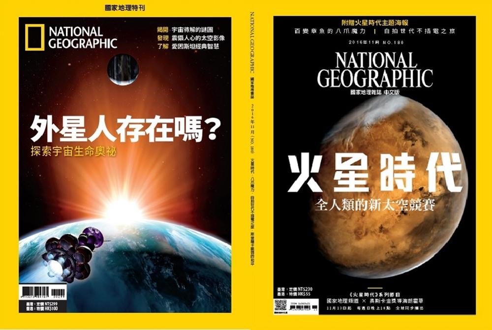 國家地理雜誌中文版 :尋找外星生命&太空殖民計畫合輯