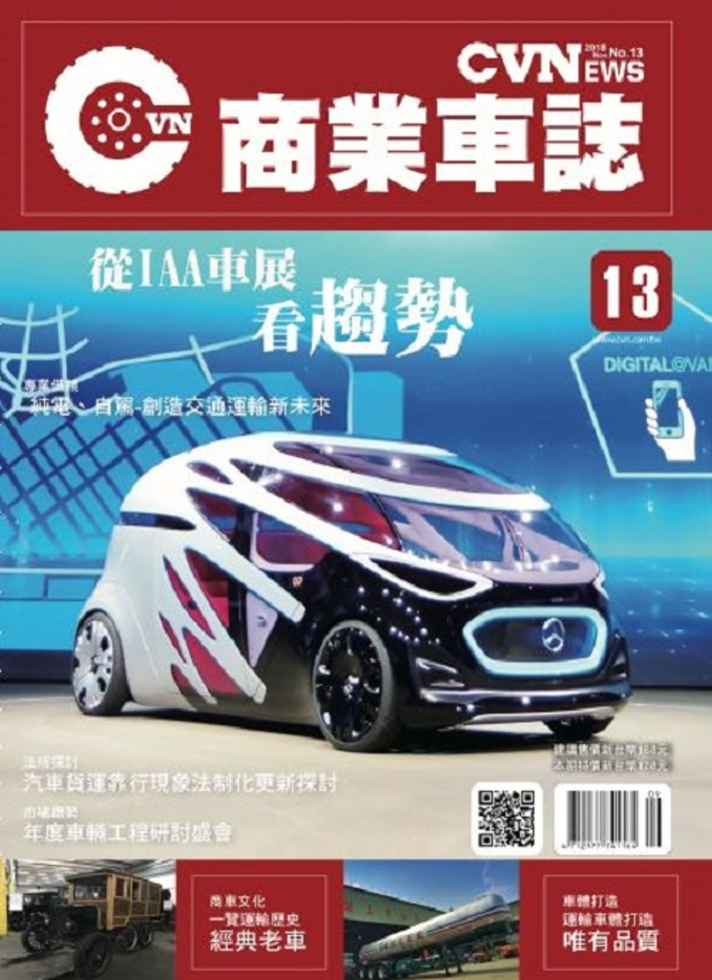 CVNEWS 商業車誌 11月號/2018第13期