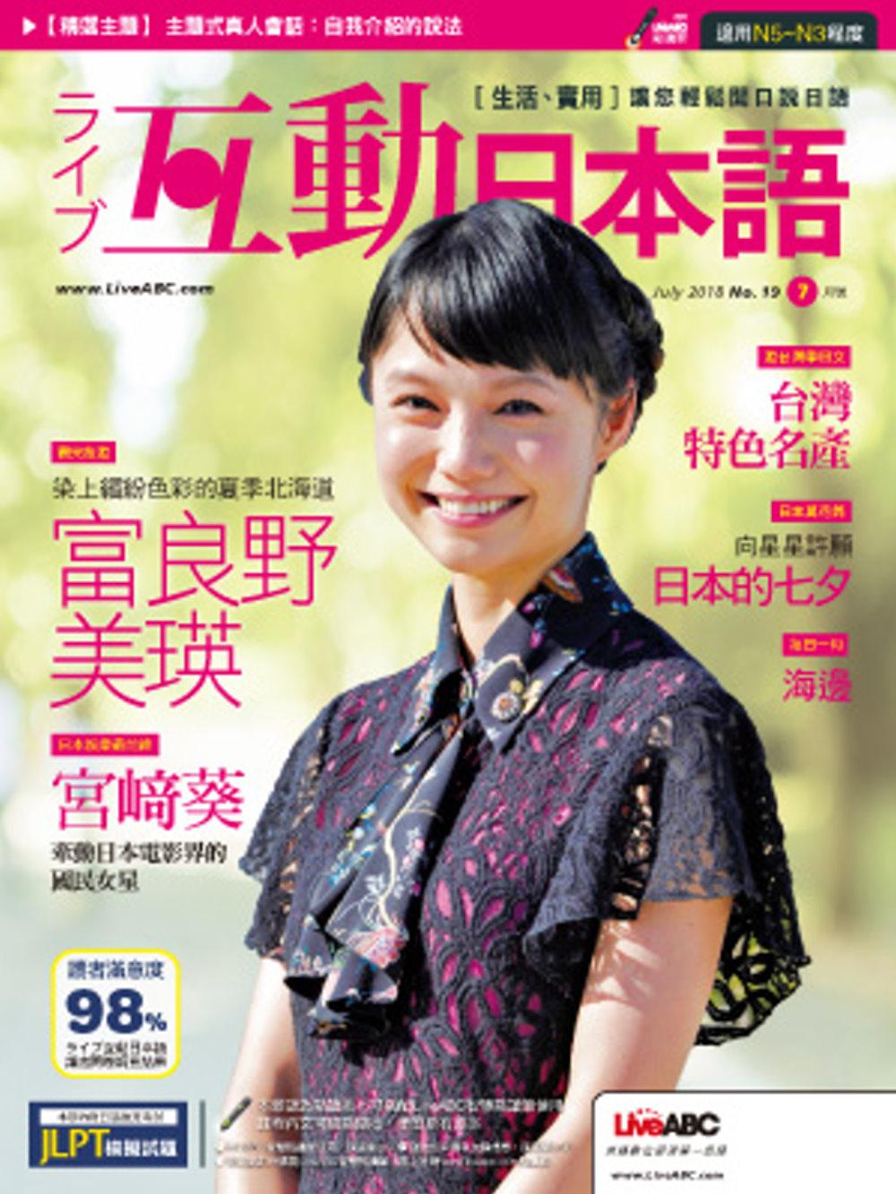 互動日本語(互動光碟版) 7月號/2018 第19期