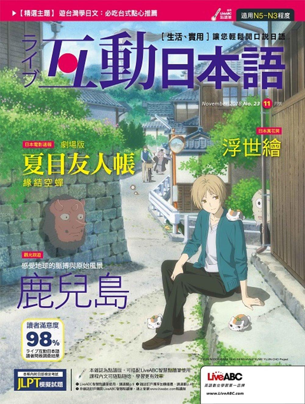 互動日本語(互動光碟版)一年12期+3期+日本街頭巷尾最常用的日語會話實用篇