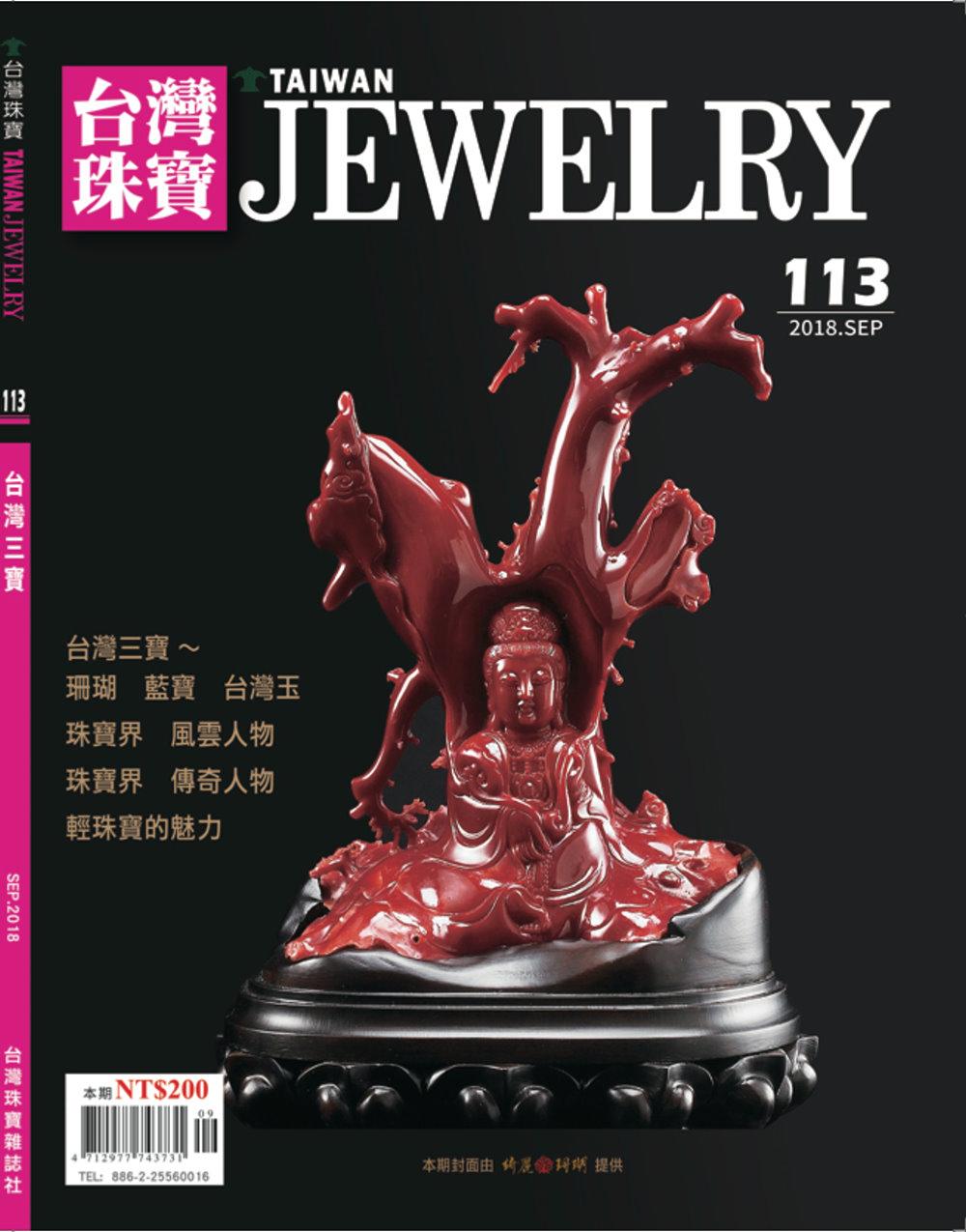 台灣珠寶雜誌 9月號/2018第113期