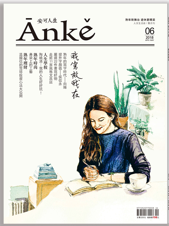 Anke安可人生 4.5月號/2018 第6期