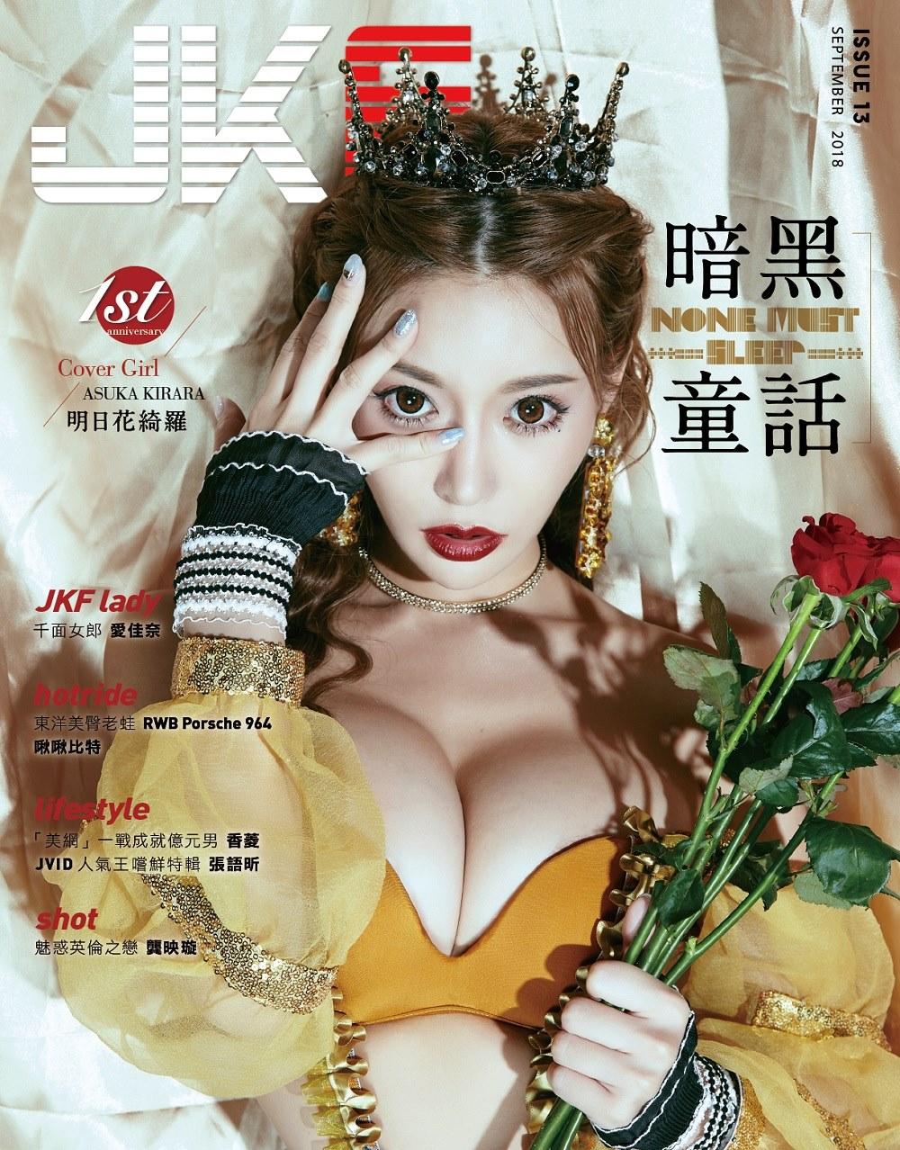 JKF 9月號/2018 第13期 一週年女神特刊A款