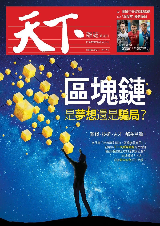 天下雜誌 2018/7/4 第651期
