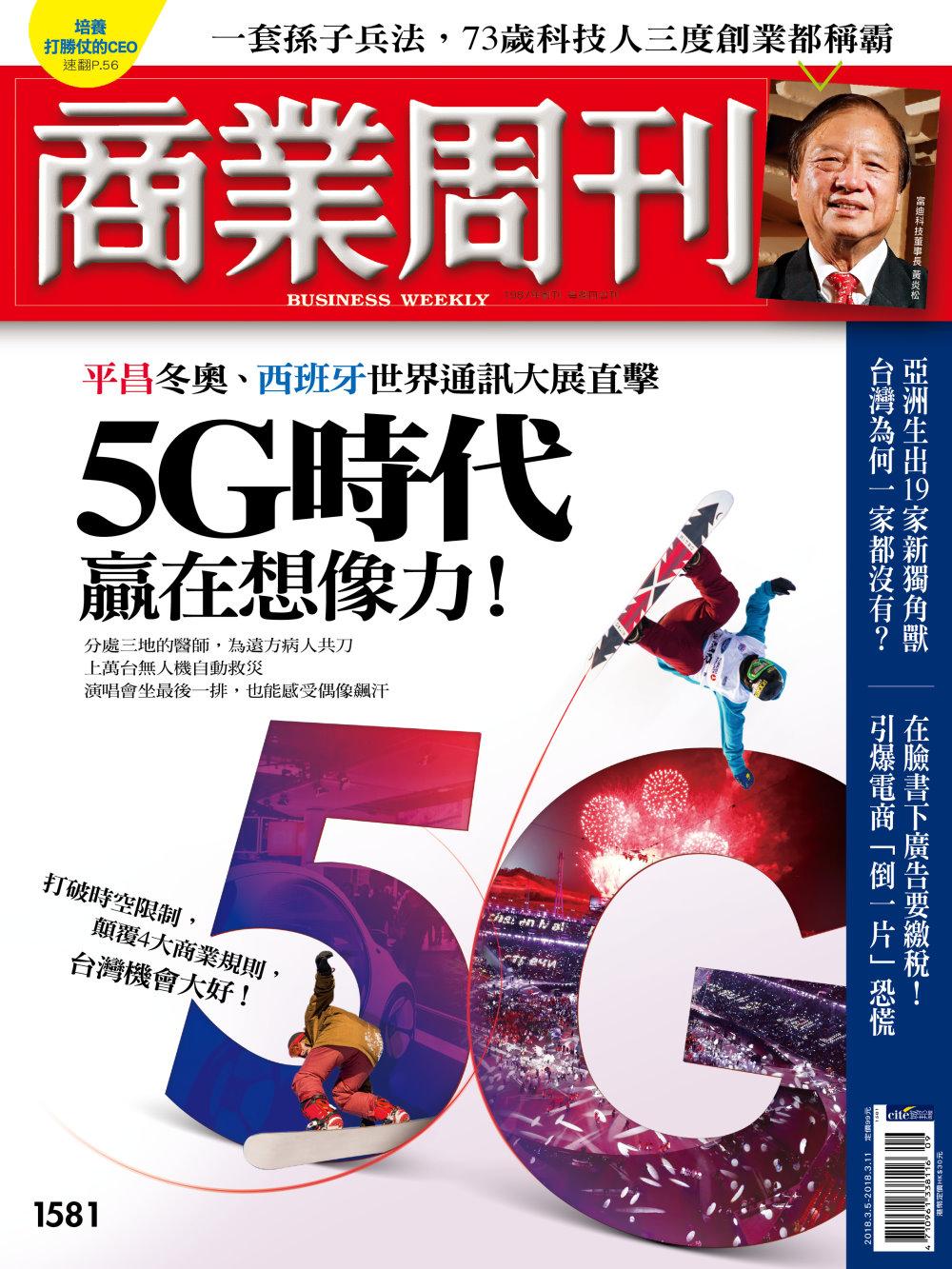 商業周刊 2018/3/1第1581期