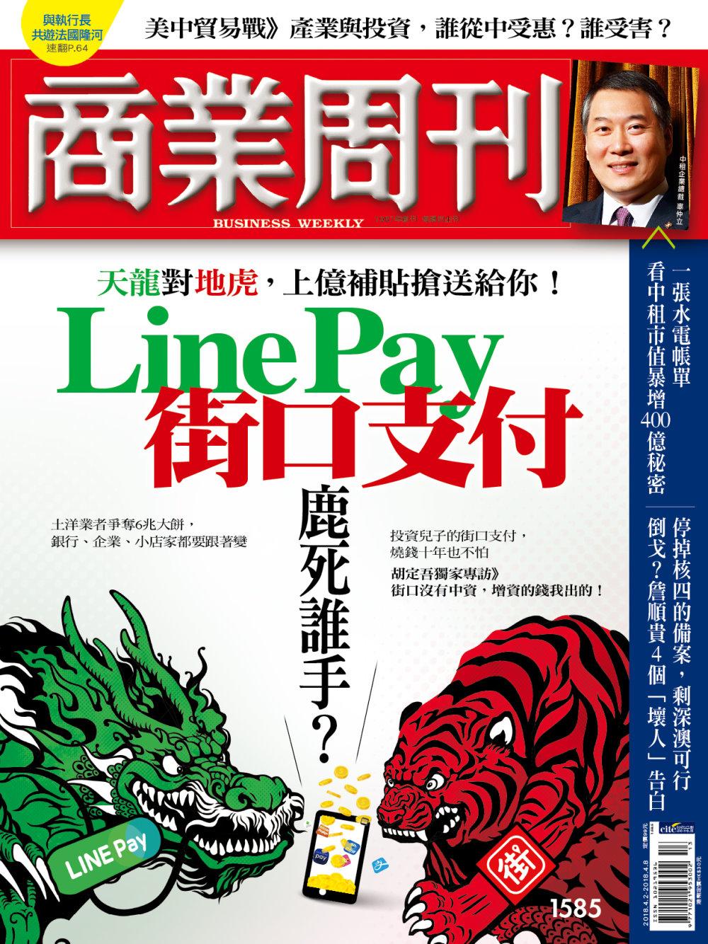 商業周刊 2018/3/29第1585期