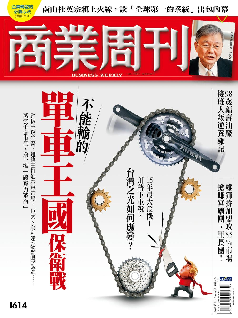 商業周刊 2018/10/18第1614期